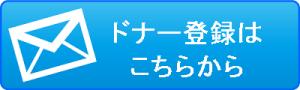 ドナー登録バナー